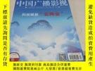 二手書博民逛書店中國廣播影視罕見2020 第三期Y237289
