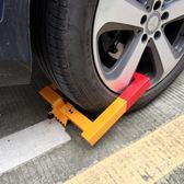 車輪鎖 加厚夾子車輪鎖虎鉗汽車防盜輪胎鎖車器轎車物業用方牛角鎖T