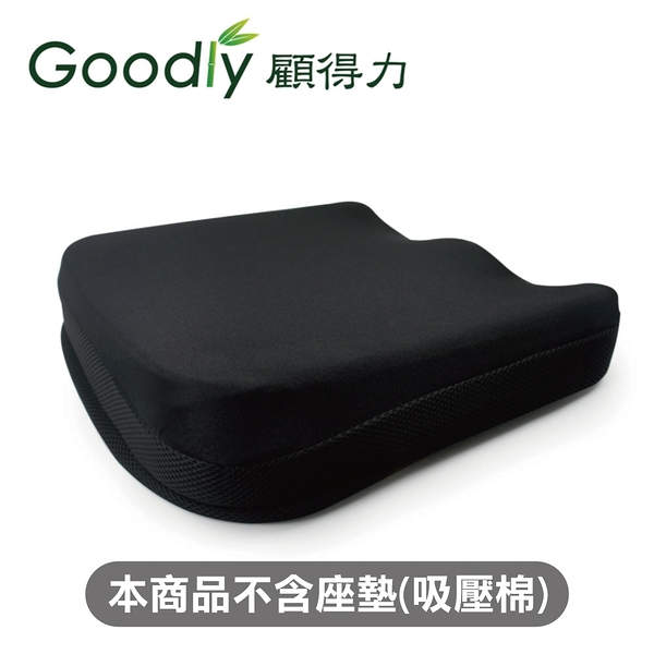 Goodly顧得力 坐得住減壓坐墊黑色布套(僅為布套,不包含坐墊吸壓綿)
