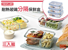 韓國NEOFLAM『耐熱玻璃分隔保鮮盒-三入 』《Mstore》