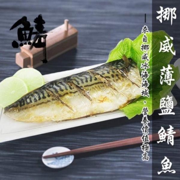 【南紡購物中心】【老爸ㄟ廚房】正宗肥美挪威鯖魚10片組 (200-220G/片)