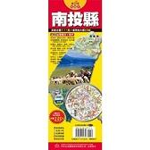 台灣旅遊地圖王(南投縣)