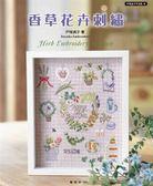 (二手書)香草花卉刺繡