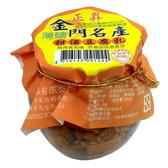 金門 正昇 名產甜酒豆腐乳350g