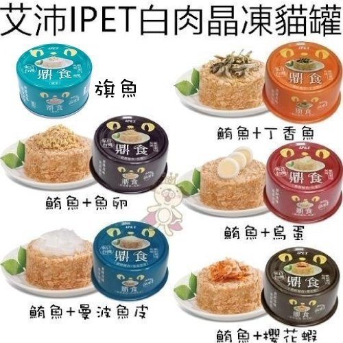 *WANG*【24罐】IPET艾沛 鼎食-白肉晶凍貓罐85g 全貓 成貓 幼貓適用 (6種口味可選)