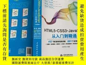 全新書博民逛書店HTML5+CSS3+JavaScript從入門到精通(標準版)
