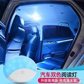 汽車閱讀燈燈後備箱車內燈一抹藍照明吸頂內飾車頂燈 【全館免運】