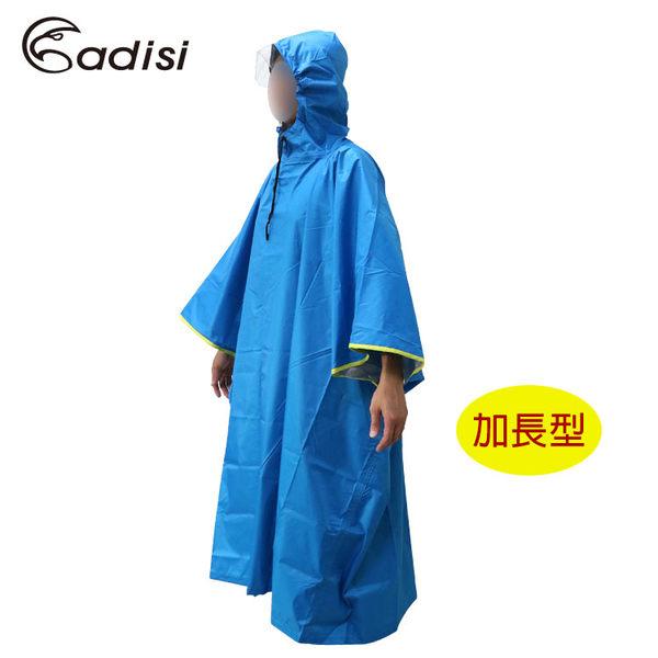 ADISI 加長型連身套頭式雨衣