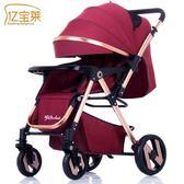 嬰兒推車可坐可躺輕便避震寶寶摺疊嬰兒車雙向BB童車手推車 小時光生活館igo