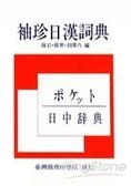 袖珍日漢詞典