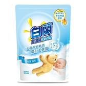 白蘭 含熊馨香精華洗衣精補充包(純淨溫和)1.6kg【愛買】