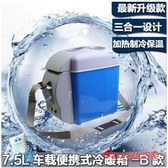 車用冰箱 迷你 小冰箱 製冷 攜帶 電子冰箱 保鮮 靜音【ins新款 7.5L大容量】
