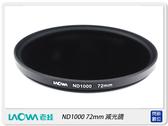 Laowa 老蛙 ND1000 72mm 多層鍍膜 減光鏡 (15mm F2)