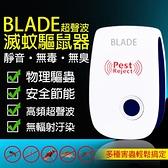 【coni shop】BLADE超聲波滅蚊驅鼠器 現貨 當天出貨 滅蚊器 驅鼠器 超聲波 驅蚊器 環保 驅蚊 靜音