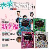 《未來Family》1年12期 贈《白妖怪黑妖怪遊戲繪本》(全4書)