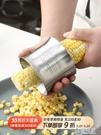 onlycook家用304不銹鋼玉米刨剝玉米粒神器 廚房工具脫粒器剝離器 極有家