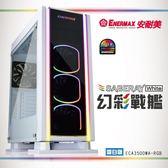 保銳 ENERMAX  電腦機殻 白 RGB SABERAY 幻彩戰艦-雪白版 ECA3500WA-RGB