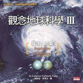 (二手書)觀念地球科學(III)