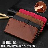 高档皮套 商务款 華為 HUAWEI P9 P20 Pro Nova3e 手機殼 瘋馬紋 錢包插卡 側翻支架 保護殼