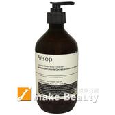 Aesop 芫荽籽身體潔膚露(500ml)《jmake Beauty 就愛水》