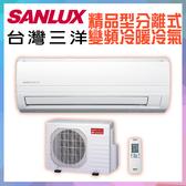 留言折扣享優惠台灣三洋SANLUX冷暖變頻分離式*適用3-4坪 SAE-28VH7+SAC-28VH7 (含基本安裝+舊機回收)