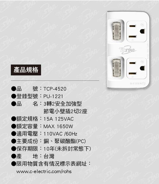 TCSTAR 2切2座 3轉2壁插 2P TCP-4520