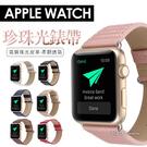 珠光格紋 Apple Watch 1 2 3 錶帶 38mm 42mm 手錶 手環 智慧 替換 皮革