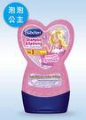 (買一送一) 貝臣粉紅公主洗潤髮露 230ml  *維康