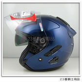 【KYT DJ 素色 深藍 雙層鏡片 3/4半罩安全帽 】免運費、送鏡片
