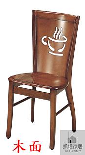 §凱耀家居§ 柚木色咖啡餐椅(木面/咖啡皮面/米白皮面) 116-433-3/8/13