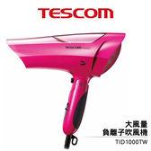 Tescom TID1000TW 大風量負離子吹風機 桃紅色