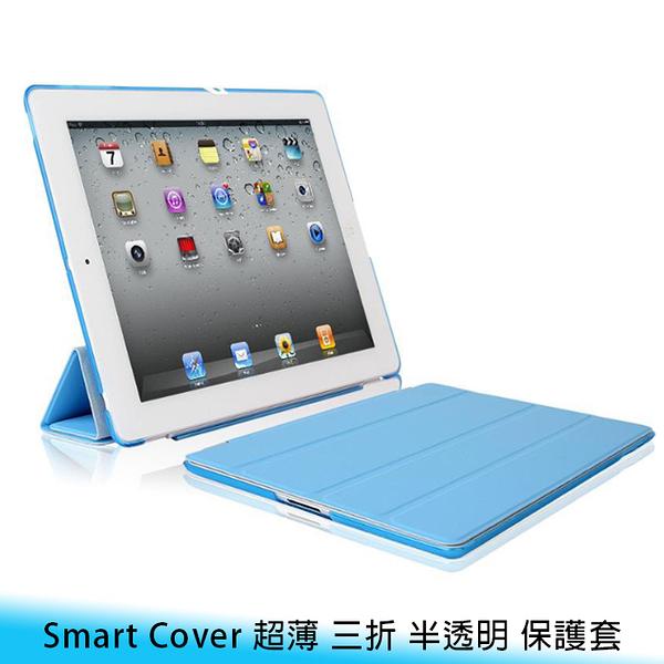【妃航】iPad Air 3 10.5 Smart Cover 半透明 超薄 三折 支架/喚醒休眠 平板 保護套