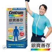 【銀寶善存】50+男性綜合維他命120錠