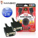 [影音相關] MAGIC 鴻象 VGA 高級顯示器延長線 螢幕線 15pin 公對公 (3M)