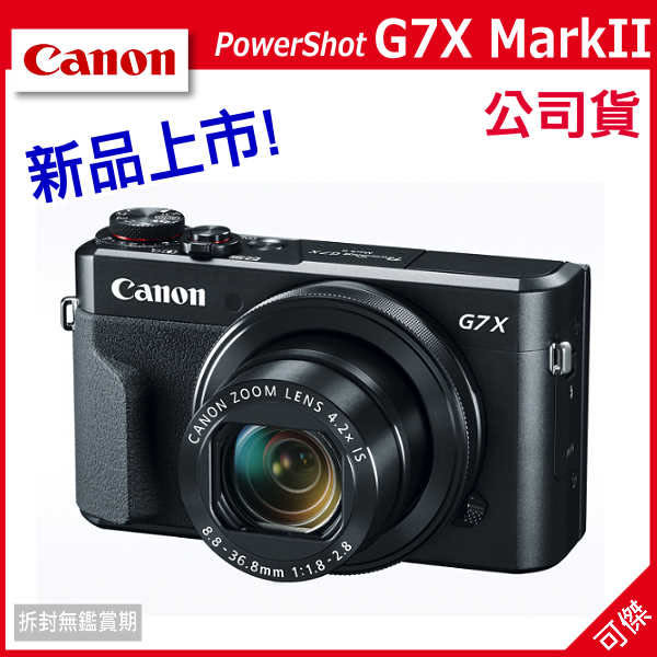 Canon PowerShot G7X  Mark II 類單眼 總代理佳能公司貨 登錄送原電至5/31 加送超值好禮