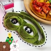 全館83折韓國原宿卡通搞怪惡搞悲傷蛙冰敷青蛙午休睡眠透氣遮光毛絨眼罩