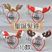 聖誕節 現貨10款 麋鹿貓耳造型髮圈 髮箍 兒童髮飾 大人可 親子髮飾【C8794】