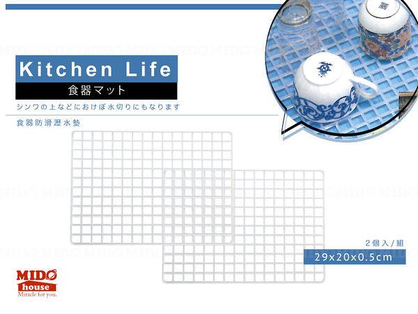 KK9915 食器防滑滴水墊/瀝水墊/水杯墊(2入)《Midohouse》