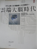 【書寶二手書T1/電腦_EBU】雲端大腦時代-無限人群,無限腦容量,無限影響力_克萊夫?湯普森,