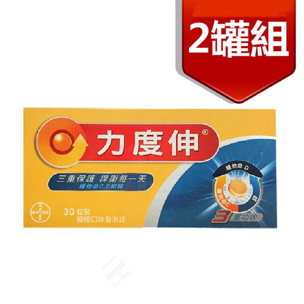 ※力度伸維他命C+D+鋅發泡錠(柳橙口味)30錠/盒 2盒組 拜耳 喝的B群發泡錠 維生素C 鋅 BAYER Redoxon