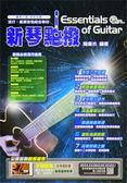【小麥老師 樂器館】吉他教材 新琴點撥 新琴點播 2017 創新八版 【F40】 附DVD 吉他自學