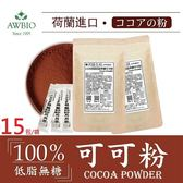 100%荷蘭微卡低脂無糖可可粉隨身包15包/袋(袋裝)(可供烘焙做蛋糕)【美陸生技AWBIO】