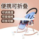寶寶餐椅 多功能折疊兒童座椅小孩吃飯餐桌椅可調節嬰兒搖椅便攜式BL 【好康八八折】
