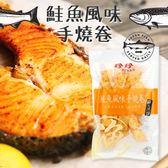 珍珍 鮭魚風味手燒捲 30g【櫻桃飾品】【29702】