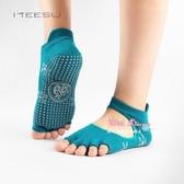瑜珈襪 瑜珈襪五指夏季專業瑜珈健身防滑襪露背足底按摩普拉提運動襪 4色
