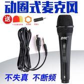 DTC 萬能有線麥克風音響功放電視K歌舞台KTV卡拉OK家用動圈話筒