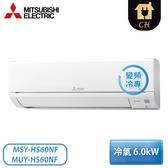 [MITSUBISHI 三菱]7-10坪 HS系列 1級 變頻冷專一對一分離式冷氣  MSY-HS60NF/MUY-HS60NF