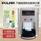 【POLAR普樂】5L不鏽鋼溫熱自動補水機 PL-811