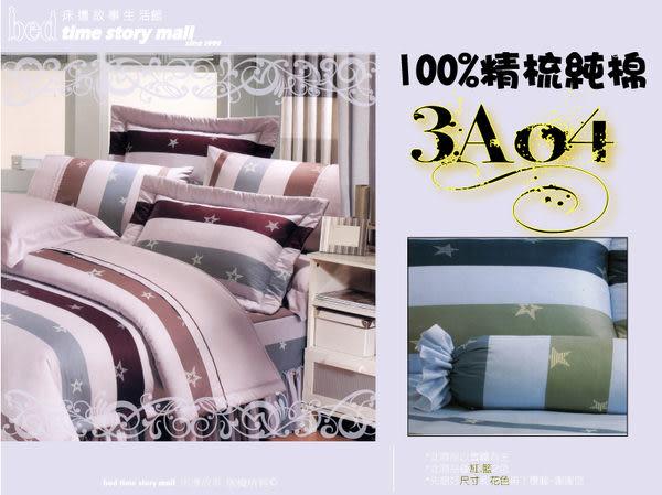 床邊故事+台灣製 許願星星[3A04 藍/紫]秀士精梳 單人3.5尺 薄床包枕套組