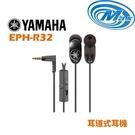 【麥士音響】YAMAHA山葉 耳道式耳機 EPH-R32 黑色【有現貨】